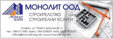 Monolit-new