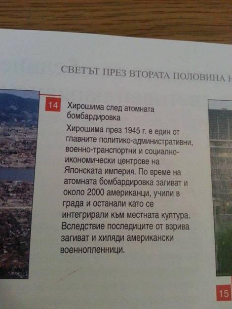 Резултат с изображение за най-големите абсурди в учебниците