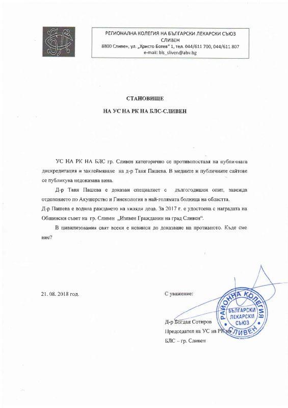 """Сливенски лекари категорично се противопоставят на """"публичната дискредитация на д-р Пашева"""""""