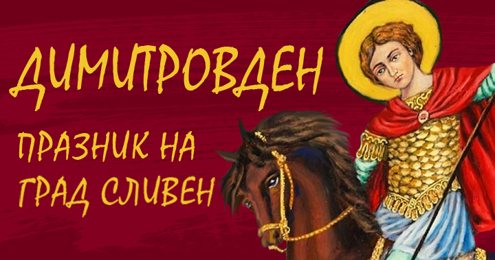 Програма за Димитровден – празник на Сливен