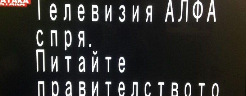 """""""Телевизия АЛФА спря. Питайте правителството защо""""."""