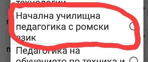 ТОТАЛНА ЦИГАНИЗАЦИЯ! МОН въведе ромският език!