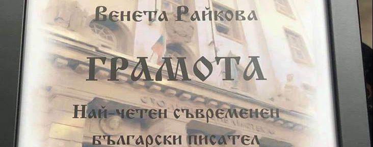 Ако Венета Райкова е четен автор, не е ли време творчеството й да се включи в задължителната програма на учениците?