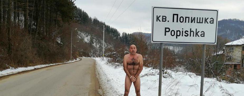 Мъж се съблече чисто гол, след като взе на сериозно пътна табела… (СНИМКИ)