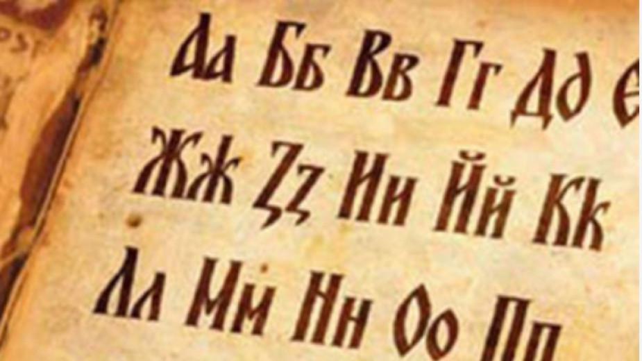 Защо е важно ние, българите, да имаме и един мъртъв език